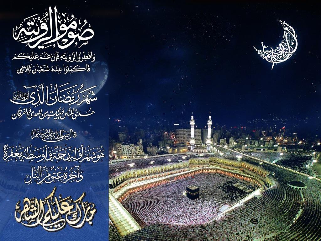 صور تهاني رمضان , عبارات تهنئه بشهر رمضان