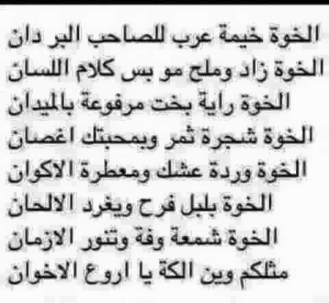 بالصور شعر عن الصديق عراقي , اجمل الاشعار عن الصديق عراقى 6304 1