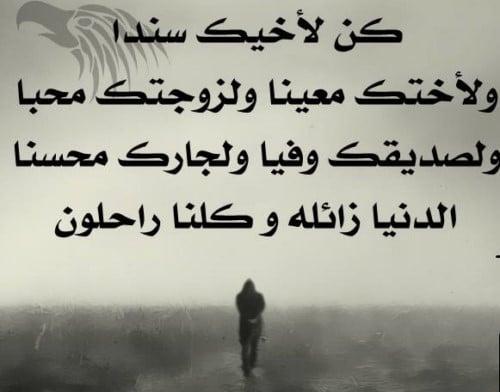 بالصور شعر عن الصديق عراقي , اجمل الاشعار عن الصديق عراقى 6304