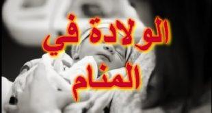 صوره حلمت اني ولدت ولد وانا لست حامل , تفسير حلم ورؤيا رؤيه ولاده طفل وهى عزباء او متزوجه وليست بحامل