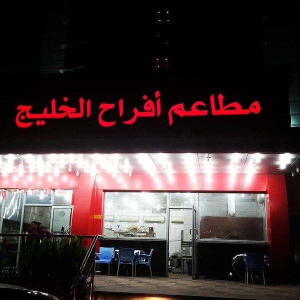 صوره افراح الخليج , بعضا من الطقوس تفعل فى افراح الخليج