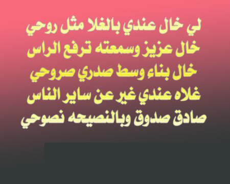 بالصور صور عن الخال , صور معبره عن مكانه الخال 6319 1