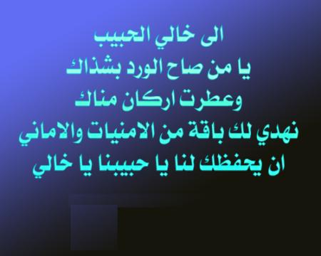 بالصور صور عن الخال , صور معبره عن مكانه الخال 6319