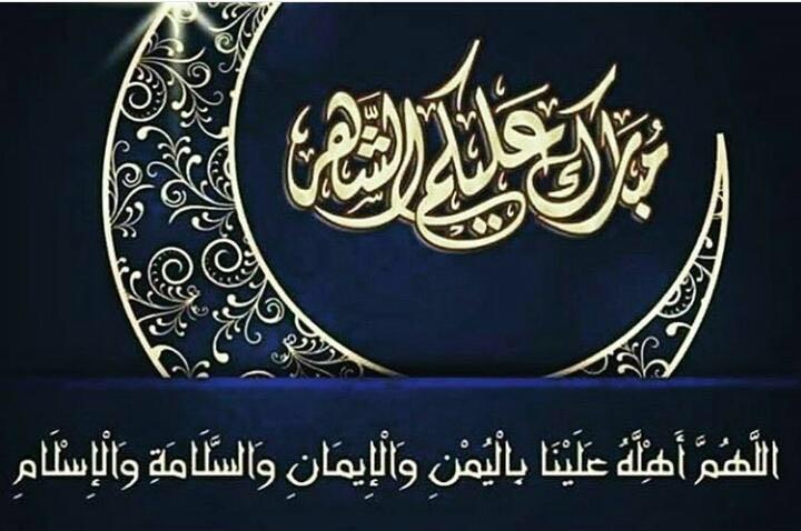 بالصور تهاني شهر رمضان , احدث العبارات للتهنئه بحلول شهر رمضان 6326 1