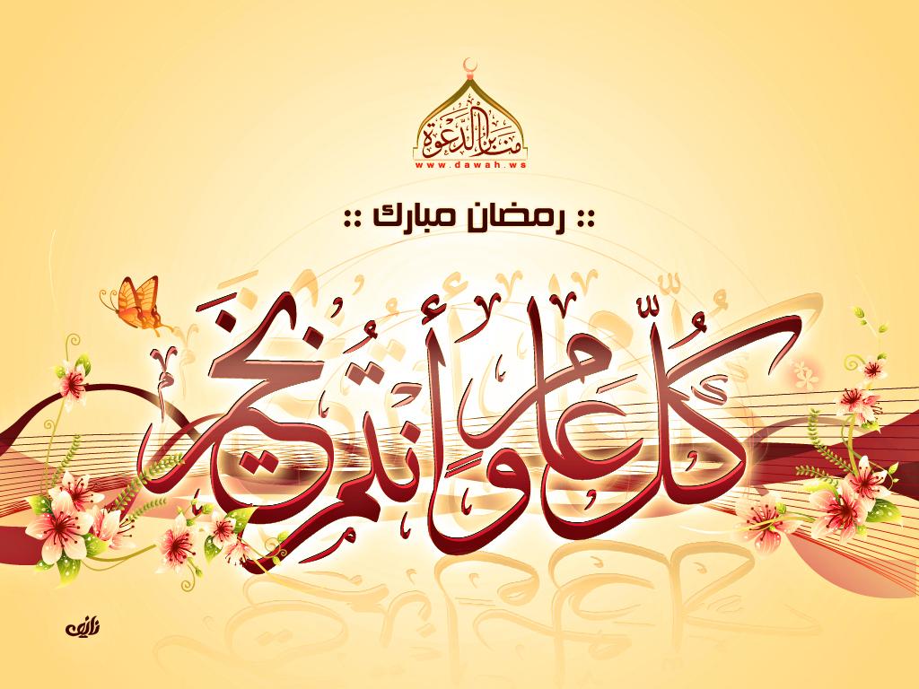 بالصور تهاني شهر رمضان , احدث العبارات للتهنئه بحلول شهر رمضان 6326 4