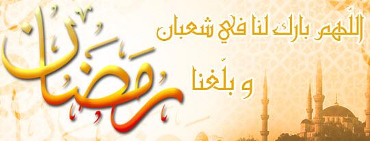 بالصور تهاني شهر رمضان , احدث العبارات للتهنئه بحلول شهر رمضان 6326 5
