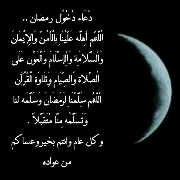 بالصور تهاني شهر رمضان , احدث العبارات للتهنئه بحلول شهر رمضان 6326 6