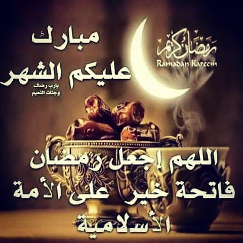 بالصور تهاني شهر رمضان , احدث العبارات للتهنئه بحلول شهر رمضان 6326 7
