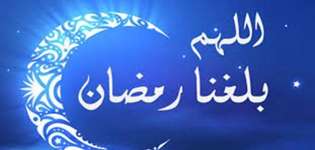 بالصور تهاني شهر رمضان , احدث العبارات للتهنئه بحلول شهر رمضان 6326 8