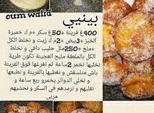 صور طبخ ام وليد في رمضان , عمل اشهى الاكلات والحلويات من ام وليد فى رمضان