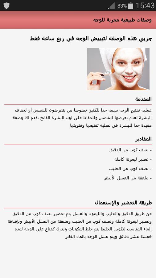 صورة وصفة لتبييض الوجه , بعضا من الخلطات لتبيض البشره