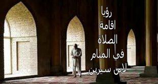 صوره رؤية شخص يصلي في المنام , تفسير رؤيه الصلاه فى المنام