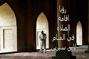 بالصور رؤية شخص يصلي في المنام , تفسير رؤيه الصلاه فى المنام 6362 1 310x205