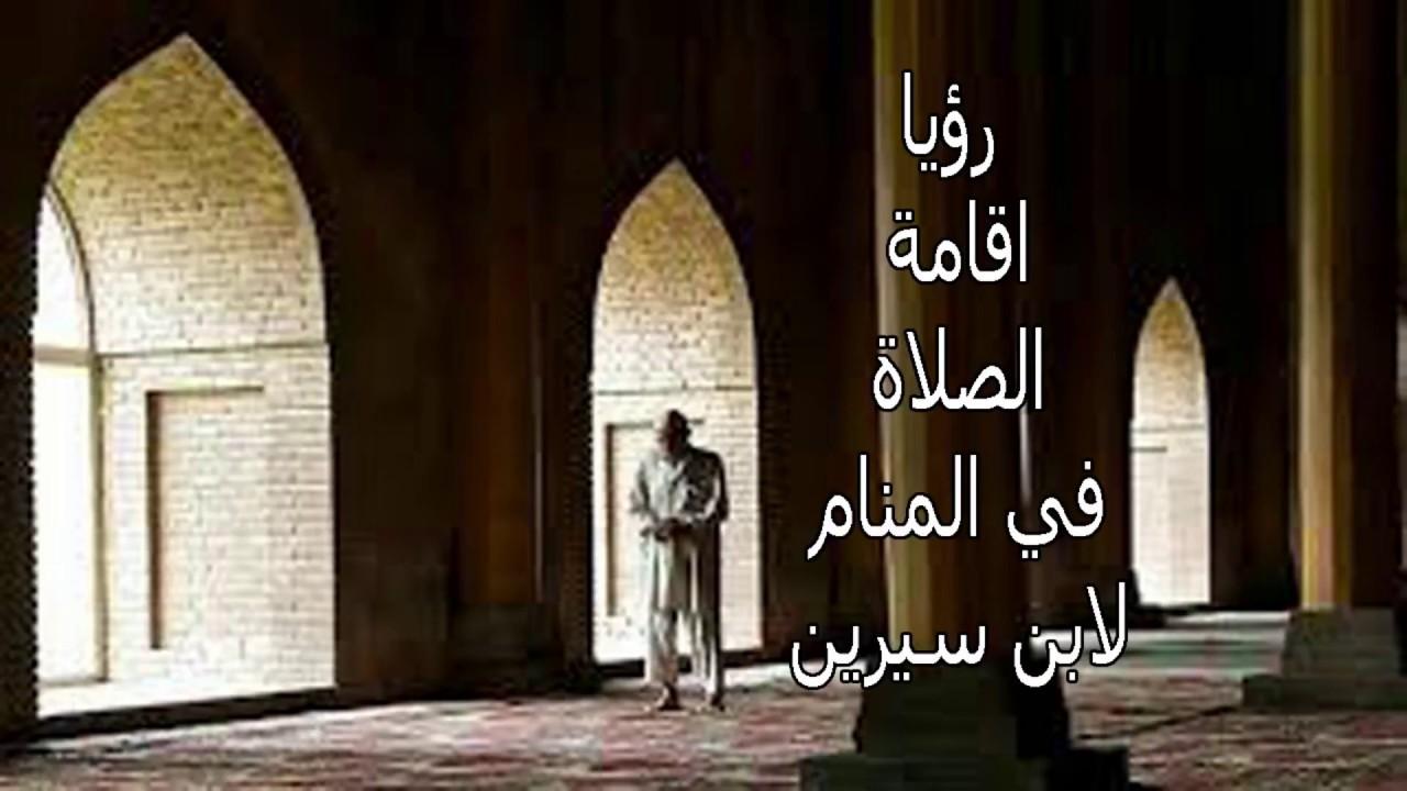 بالصور رؤية شخص يصلي في المنام , تفسير رؤيه الصلاه فى المنام 6362