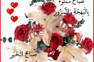 بالصور كلمة صباح الخير , عبارات مستساغه لتمنى يوم سعيد 6372 12 310x205