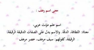 صوره معنى اسم رهف , بيان المراد باسم رهف