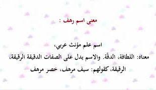 بالصور معنى اسم رهف , بيان المراد باسم رهف 6379 3 310x180