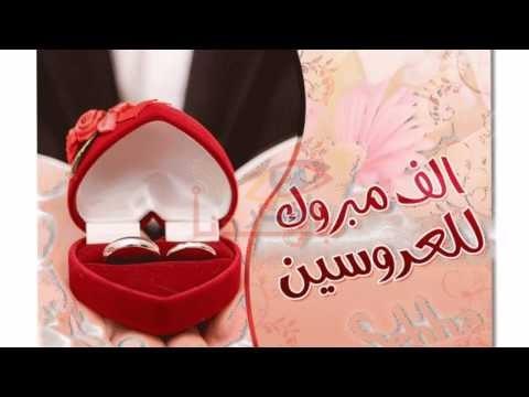صور صور مبروك الزواج , اروع الصور مباركه للعروسين على الزفاف