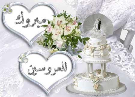 بالصور صور مبروك الزواج , اروع الصور مباركه للعروسين على الزفاف 6384 3
