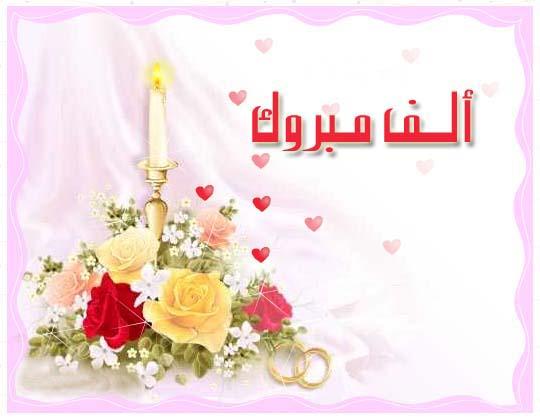 بالصور صور مبروك الزواج , اروع الصور مباركه للعروسين على الزفاف 6384 6