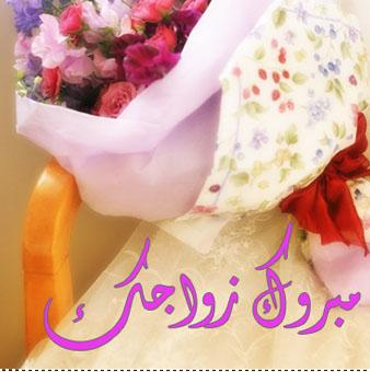 بالصور صور مبروك الزواج , اروع الصور مباركه للعروسين على الزفاف 6384 7