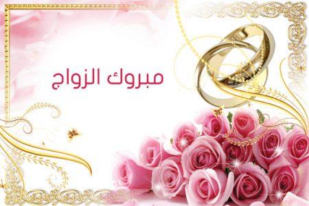 بالصور صور مبروك الزواج , اروع الصور مباركه للعروسين على الزفاف 6384 9