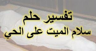 صوره السلام على الميت في المنام , تفسير المصافحه للميت فى المنام