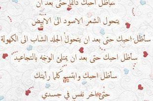 بالصور اجمل كلام حب , اروع الكلمات والعبارات فى الحب 6402 14 310x205