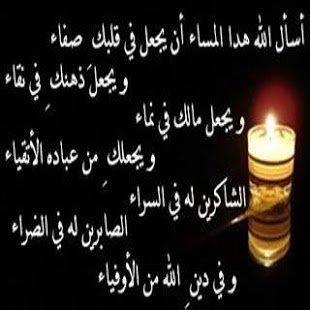 بالصور بوستات مساء الخير , اجمل الكلمات للمساء 6403 1