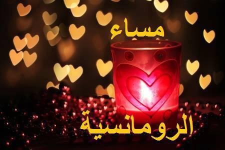 بالصور بوستات مساء الخير , اجمل الكلمات للمساء 6403 2