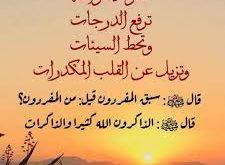 صوره حالات واتس اب اسلاميه , عبارات وكلمات اسلاميه للنشر عبر المواقع الالكترونيه