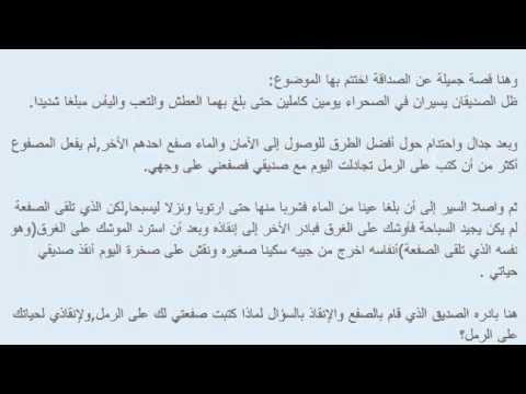 صورة تعبير عن الصديق جمل وعبارات قويه فى الصديق 6416 1