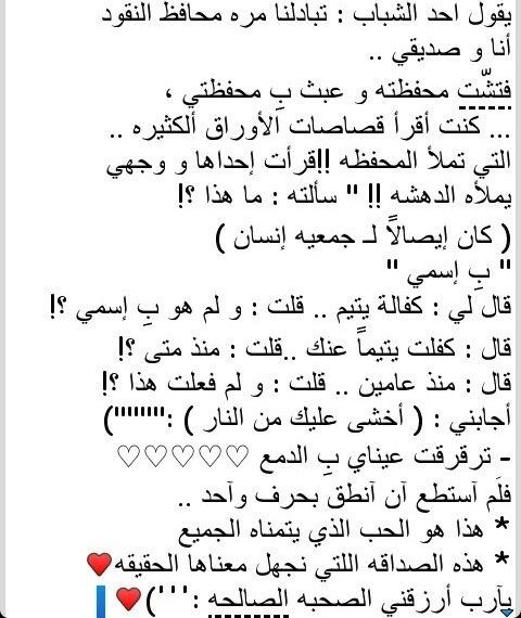 صورة تعبير عن الصديق جمل وعبارات قويه فى الصديق 6416 4
