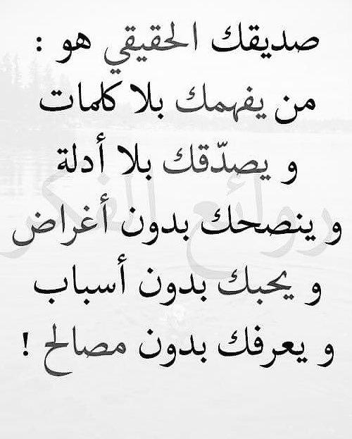 صورة تعبير عن الصديق جمل وعبارات قويه فى الصديق 6416 6