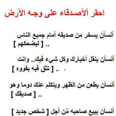 صورة تعبير عن الصديق جمل وعبارات قويه فى الصديق 6416 7