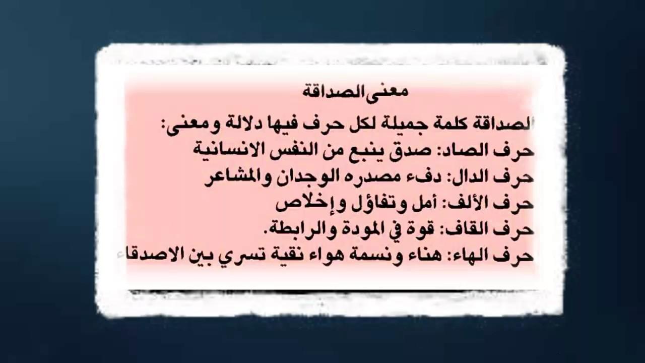 صورة تعبير عن الصديق جمل وعبارات قويه فى الصديق 6416 8