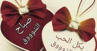 صوره صباح الخير رومانسية , كلمات صباحيه رومانسيه روعه