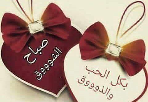 صور صباح الخير رومانسية , كلمات صباحيه رومانسيه روعه