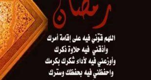 صورة ادعيه رمضان جميله , افضل ادعيه مستجابه فى شهر رمضان