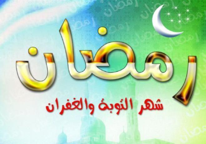 بالصور صور عن شهر رمضان , صور للشهر الكريم 734 2