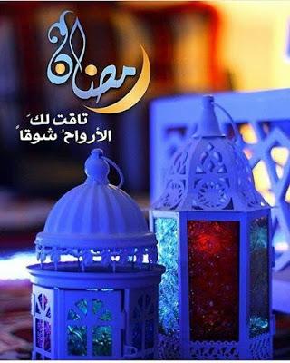 بالصور صور عن شهر رمضان , صور للشهر الكريم 734 6