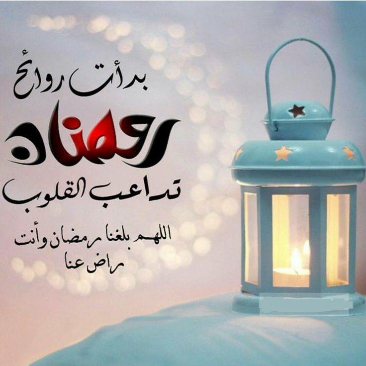 بالصور صور عن شهر رمضان , صور للشهر الكريم 734 7