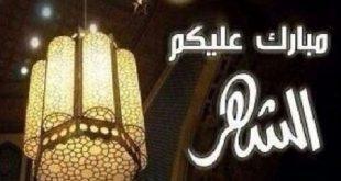 صورة صور عن شهر رمضان , صور للشهر الكريم
