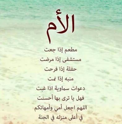 صورة قصيدة عن الام للاطفال , احلي كلام عن حنان الام اجمل قصيدة