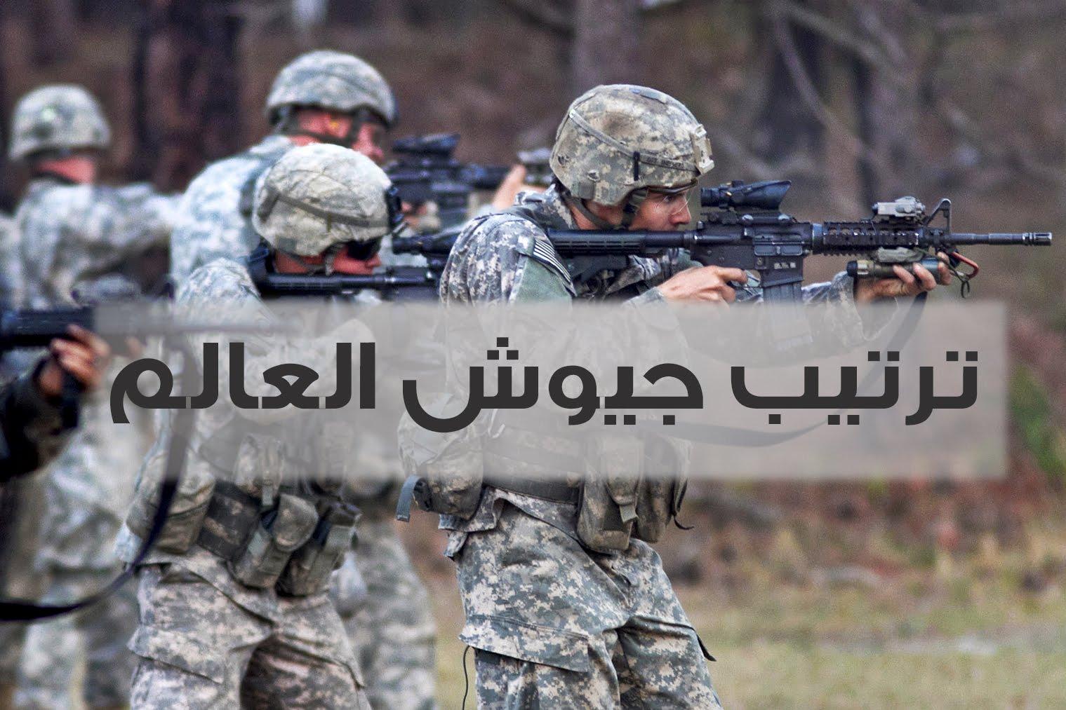 بالصور اقوي جيش في العالم , قائمة باقوي الجيوش في العالم 2968 1