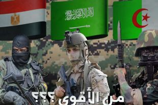 صوره اقوي جيش في العالم , قائمة باقوي الجيوش في العالم