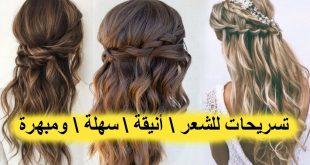 صوره تسريحات شعر بسيطة , بالصور اجمل تسريحات الشعر
