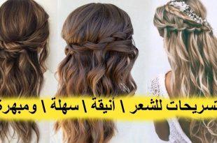 بالصور تسريحات شعر بسيطة , بالصور اجمل تسريحات الشعر 2969 12 310x205