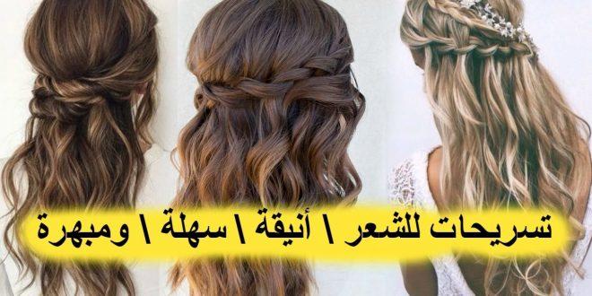 صور تسريحات شعر بسيطة , بالصور اجمل تسريحات الشعر