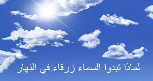 صور لماذا السماء زرقاء , لماذا تبدو السماء زرقاء اللون